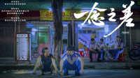 梅州首部禁毒公益微电影《一念之差》