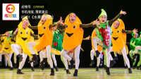 【布好玩】07-01《水果家族歌》第八届小何风采