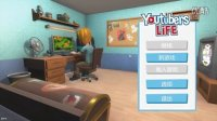 【四新】油管主播的生活Youtubers Life#1买买买,有钱就买!