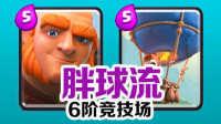 「科技发现」皇室战争【胖球流】解说  6阶竞技场教学 Clash Royale