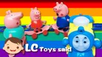托马斯和粉红猪小妹!小猪佩奇一家开火车喽!亲子早教奇趣游戏 梁臣的玩具说 22