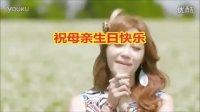 阜平县艳阳高照影音--祝母亲生日快乐