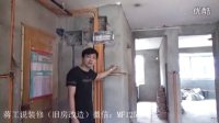 蒋工说装修 家装水电工程之旧房改造