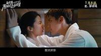 吳亦凡玩壁咚劉亦菲驚喜獻唱《緻青春:原來你還在這裏》主題曲MV《還在這裏》