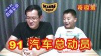 【酷爱游戏周边】健达奇趣蛋大全91汽车总动员,6月25日直播实录 迪士尼