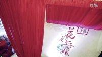 4号管家式婚礼MV(中式)