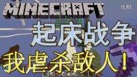 Minecraft&服务器小游戏&起床战争——我虐杀敌人! 我的世界Minecraft小游戏实况  借籽岷舞秋风粉鱼红叔炎黄大橙子