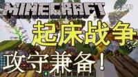 Minecraft&服务器小游戏&起床战争——攻守兼备! 我的世界Minecraft小游戏实况  借籽岷舞秋风粉鱼红叔炎黄大橙子