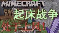Minecraft&服务器小游戏&起床战争——处于上风! 我的世界Minecraft小游戏实况  借籽岷舞秋风粉鱼红叔炎黄大橙子