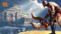 【蜗牛侠】战神奥林匹斯之链 斯巴达难度·骏马神殿与太阳战车·赤裸女神·02期