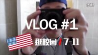 VLOG#1 校园之行/ 7-11探险