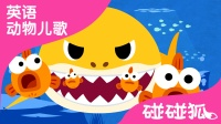 Baby Shark (鲨鱼一家) | 英语动物儿歌 | 碰碰狐!动物儿歌