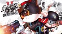 黑猫警长 第四期:极限追击VOL.4 一只耳的报复 挑战模式 竞速益智游戏