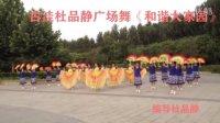 文安广场舞变队形《和谐大家园》编导杜品静