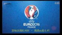 2016法国欧洲杯 1/4决赛 德国vs意大利【实况足球2017预演】