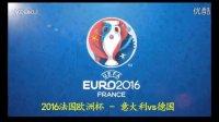 2016法国欧洲杯 1/4决赛 意大利vs德国
