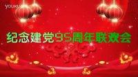 2016年庆7.1联欢会 临城县鸭鸽营乡综合文化站方等大舞台