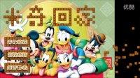 米奇妙妙屋 第三期:米奇回家 米老鼠和唐老鸭 迪士尼亲子益智早教游戏