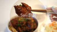 Cook with Savi #03丨Savi厨房第三集丨黄豆猪蹄丨黑香蕉小牛排