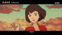《大鱼海棠》曝终见大鱼版预告  7月8日全国公映