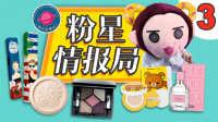 【粉星情报局】03 2016最流行的唇釉指甲油和眼影!再不知道就OUT啦!
