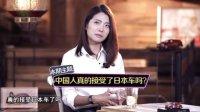 《晓敏AUTO秀》第45期:中国人真的接受了日系车吗?!