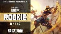 《曙光女神》英雄联盟:ROOKIE的阿兹尔精彩场面