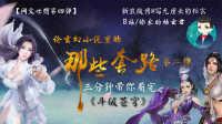 【网文吐槽系列】枯玄君系列视频第四弹——神作有槽点之三分钟看完《斗破苍穹》!