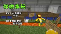【小本】我的世界你做本玩EP4〓小本解谜〓小修制作 Minecraft MC实况解说