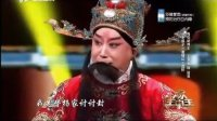 《伶人王中王》20160529第一轮第三场