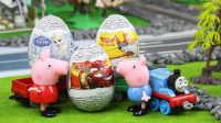 『奇趣箱』小猪佩奇 粉红猪小妹 和 托马斯小火车 一起拆奇趣蛋,看看拆出什么吧!