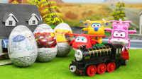 『奇趣箱』超级飞侠 乐迪 小爱 多多 和 托马斯小火车 拆奇趣蛋,拆出什么好玩的玩具?