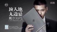 吴亦凡戴尔XPS广告
