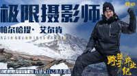 维族青年的极限摄影之旅
