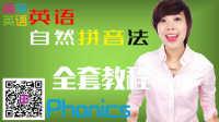 英语音标学习基础入门 英语音标  简学英语音标 英语音标教学视频