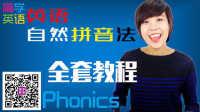 英语音标学习基础入门 英语发音教程 英语音标教学 简学英语