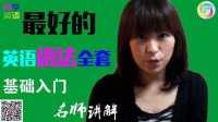 英语语法课程 语法基础入门视频教程 简学英语教学