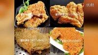 台湾大鸡排做法-北京童年美食-15611529662