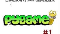 白手起家用Python和Pygame写贪吃蛇游戏(01)