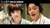 EXO爲《美好的意外》獻唱同名中文主題曲