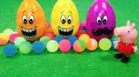 小猪佩奇的奇趣蛋惊喜玩具 冰雪奇缘汽车总动员变形蛋