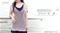 猫猫编织教程 清凉镂空衫(2)钩针毛线编织教程 #毛线编织教程#