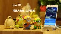 看起来很oppo R9?vivo X7 手机 上手体验「大咖·评测」 「科技大咖秀出品」