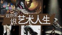 【徐老师讲故事】08 戏命师烬的艺术人生