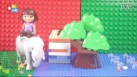 朵拉丛林探险惊遇老虎(第一集)  乐高积木玩玩具讲故事