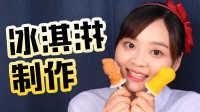【小伶玩具】 自制超人气ZOKU彩色果汁动物雪糕冰淇淋DIY