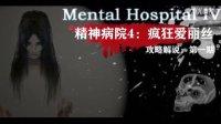 侠客《精神病院4:疯狂爱丽丝攻略解说》第一期:胆小勿入