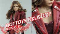 【涛哥测评】HOTTOYS猩红女污/绯红女巫2.0 复仇者联盟2 46