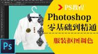 Photoshop从头学起实例-第02集-淘宝服装抠图和调色PS美工教程
