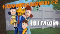 『卡慕』章鱼奶爸奇葩游戏解说EP2〓神TM鱼舞〓Octodad:Dadliest Catch〓章鱼奶爸奇葩游戏流程实况解说